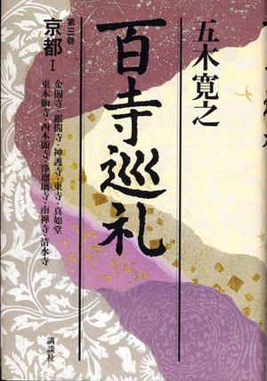 Hyakuji